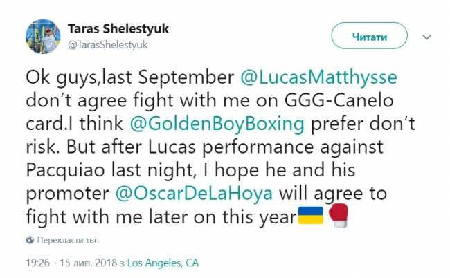 Украинский боксер Шелестюк бросил вызов экс-чемпиону мира WBA