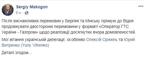 """Украинский """"Оператор ГТС"""" продолжит переговоры с """"Газпромом"""" о транзите"""