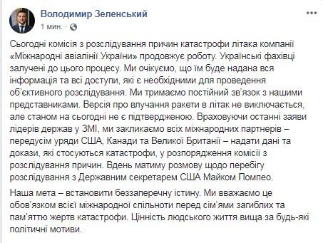 Зеленський відреагував на заяви про ракетний обстріл літака МАУ