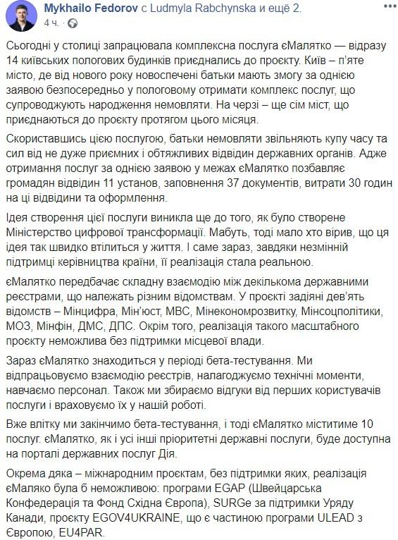 В Украине подготовили приятный сюрприз для молодых родителей