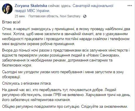 Скалецкая досрочно покинула медцентр в Новых Санжарах
