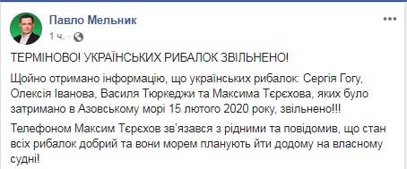 Захваченные в Азовском море украинские рыбаки вышли из-под ареста в Крыму