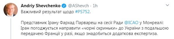 """Иран согласен передать Украине """"черные ящики"""" сбитого самолета МАУ"""