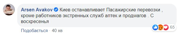 Київ зупиняє пасажирські перевезення, - Аваков