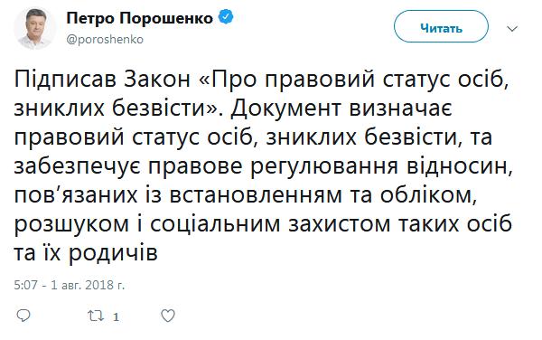 Порошенко подписал закон о правовом статусе пропавших без вести