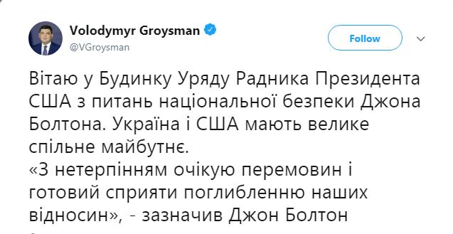 Болтон готов способствовать укреплению отношений Украины и США