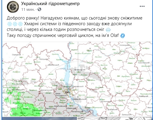 Циклон Olaf в ближайшие часы принесет в Киев снег