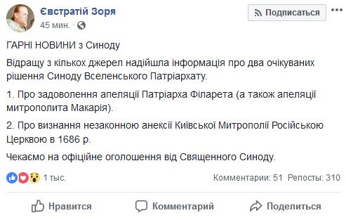 Вселенский патриархат признал незаконной аннексию Киевской митрополии в 1686 году, - Зоря