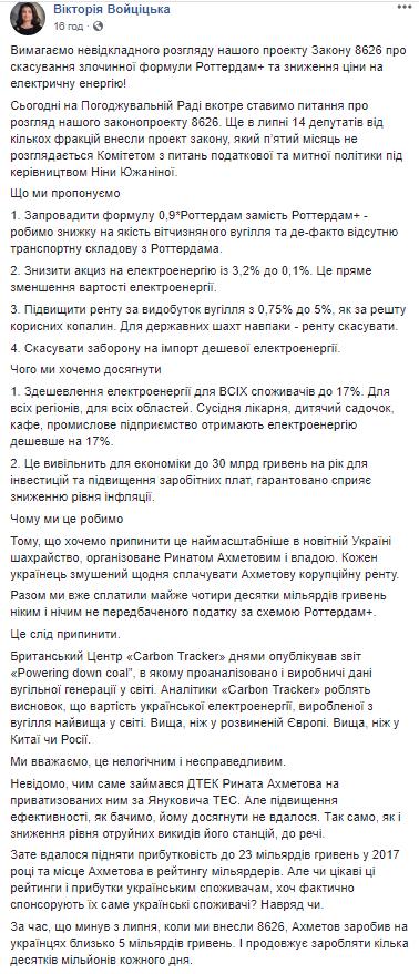 В Раде обвинили Ахметова в самом масштабном в новейшей Украине мошенничестве