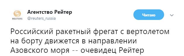 РФ усиливает военное присутствие в Азовском море, - Reuters