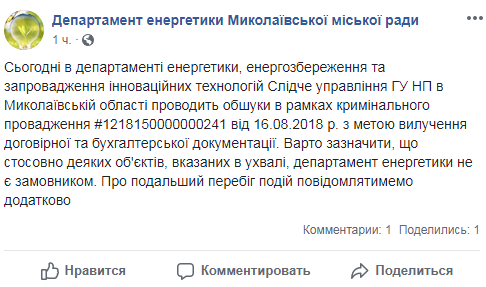 У Миколаївській міськраді проходять обшуки