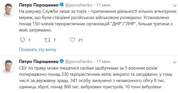 Порошенко назвав число попереджених терактів в Україні за 5 років