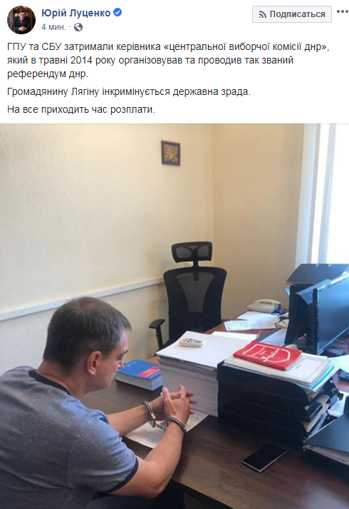 """Луценко заявив про затримання екс-керівника """"ЦВК ДНР"""""""