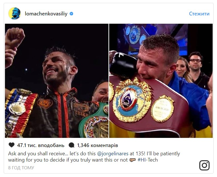 Линарес: Ломаченко шикарный боксер, хотелбы сним увидеться