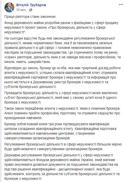 В Украине планируют урегулировать деятельность риелторов