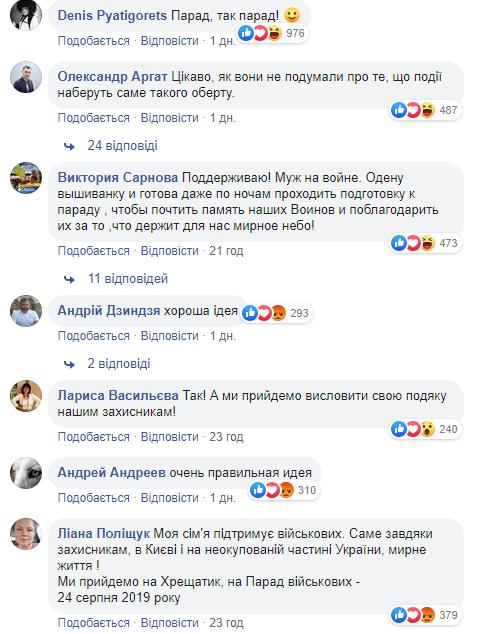 Парад, так парад! Ветерани АТО проведуть військовий марш у Києві замість скасованого (відео)