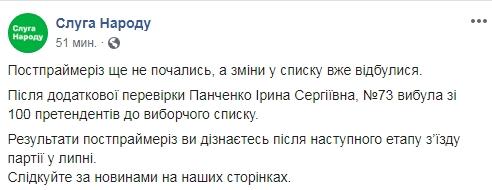 """Из списка """"Слуги народа"""" начали исключать кандидатов в депутаты"""