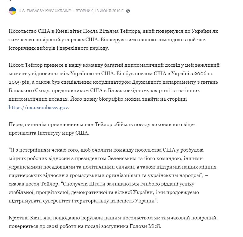 В Украину направили нового поверенного в делах США