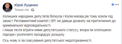Вилкула и Колесникова объявили в розыск