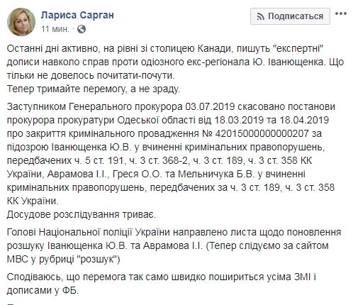 ГПУ просит повторно объявить Иванющенко в розыск