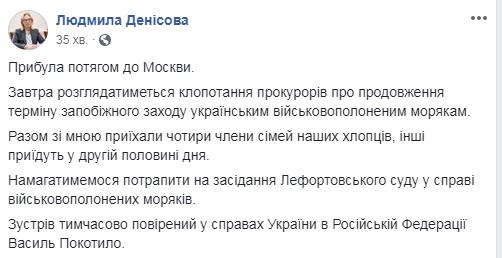 Денисова прибыла в Москву для решения вопросов пленных украинских моряков