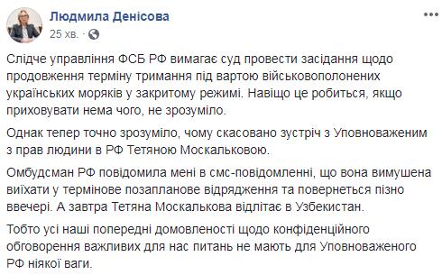 Москалькова отменила встречу с Денисовой