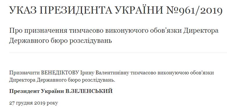 Зеленский назначил новую главу ГБР вместо Трубы