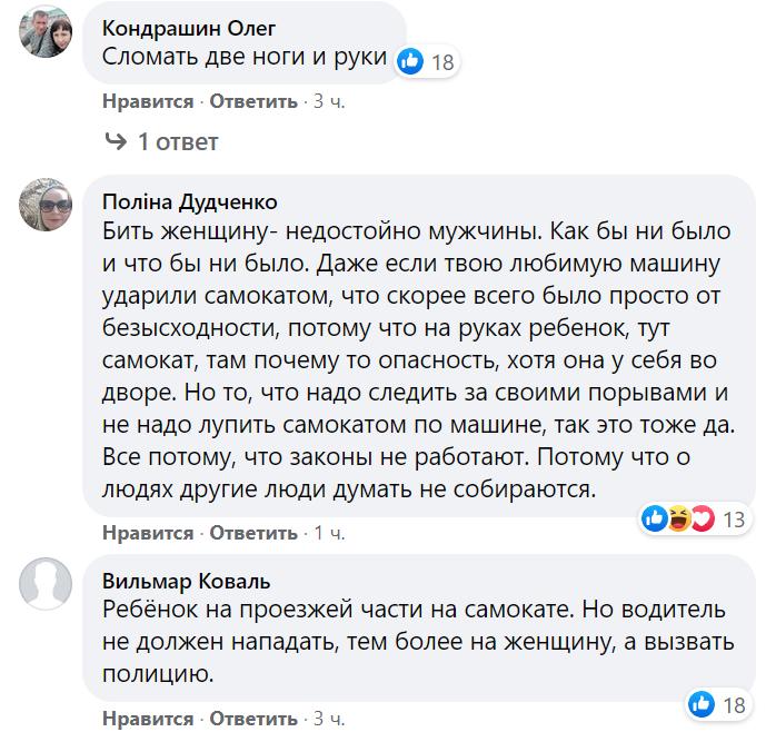 Пнула машину самокатом: в Киеве водитель до крови избил женщину с ребенком на руках (видео)