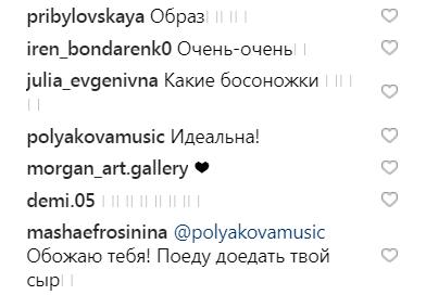 """""""Идеальна!"""": Оля Полякова восхитилась ярким образом Маши Ефросининой"""