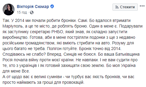 """Готова, чтобы в меня постреляли подонки: Сюмар ответила """"азовцу"""", который """"напал"""" на Порошенко"""