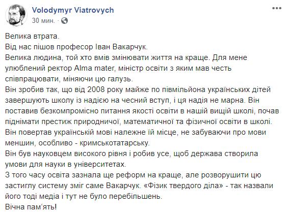 Умер отец Святослава Вакарчука