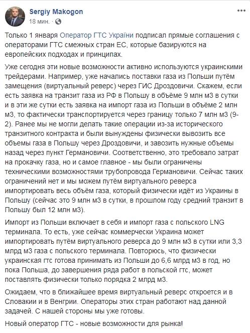 Між Україною та Польщею запрацював віртуальний реверс газу
