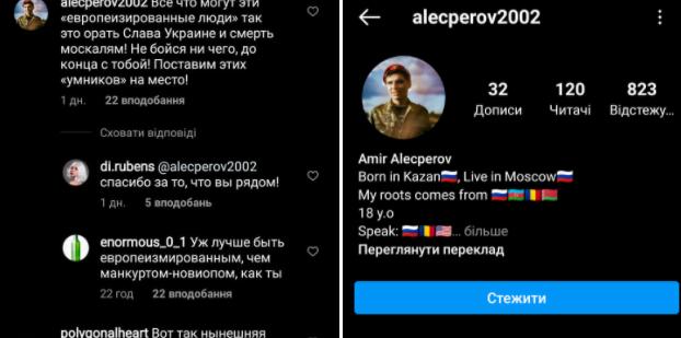 Блогерка Di.rubens знову влипла в скандал: подякувала українофобу за підтримку