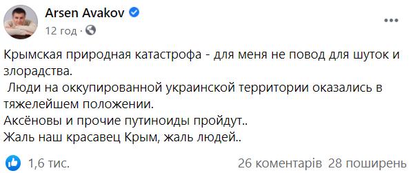 Данилов высказался о потопе в Крыму и нарвался на критику (видео)