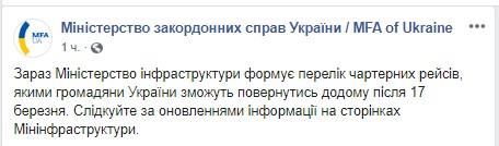 Уряд формує список чартерів для евакуації українців