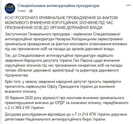 САП открыла дело из-за связанного с Ермаком коррупционного скандала