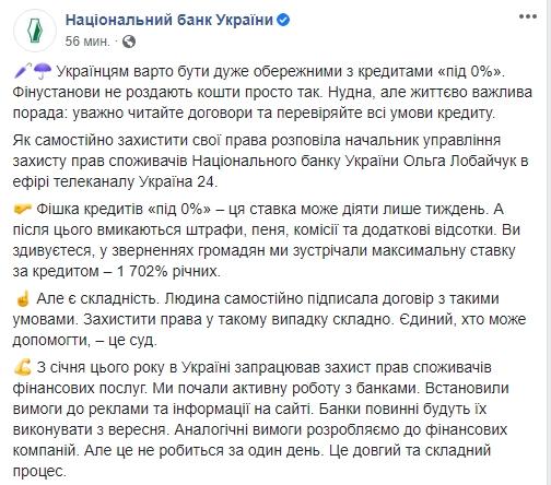 """НБУ закликав українців бути обережними з кредитами """"під 0%"""""""