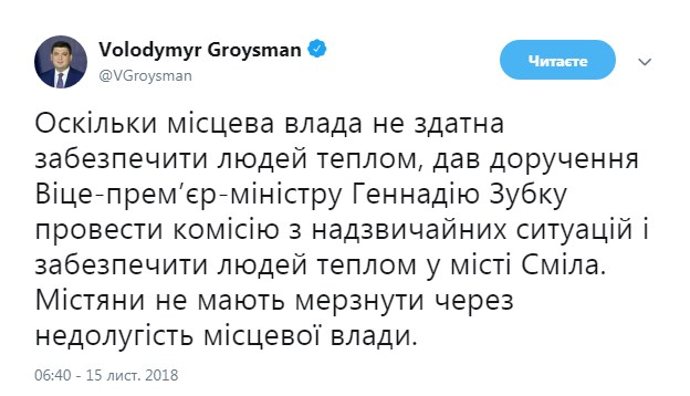 Гройсман собрал комиссию по чрезвычайным ситуациям из-за отсутствия тепла в Смеле
