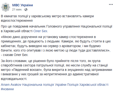 В комнатах полиции в метро Харькова установят камеры видеонаблюдения