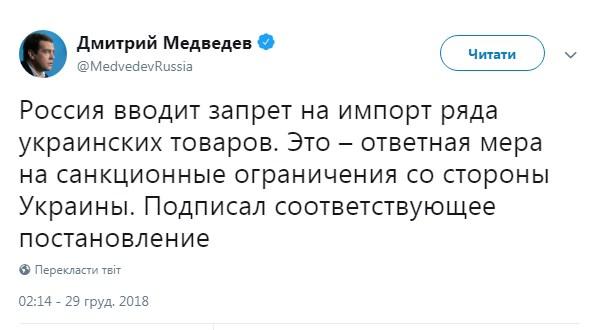Россия расширила список запрещенных украинских товаров