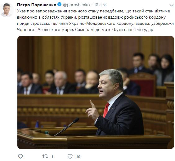 Рада одобрила введение военного положения