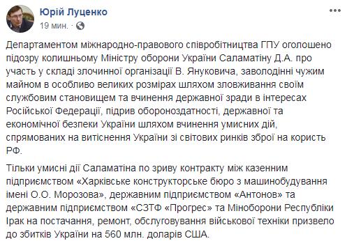 ГПУ сообщила подозрение бывшему министру обороны Украины