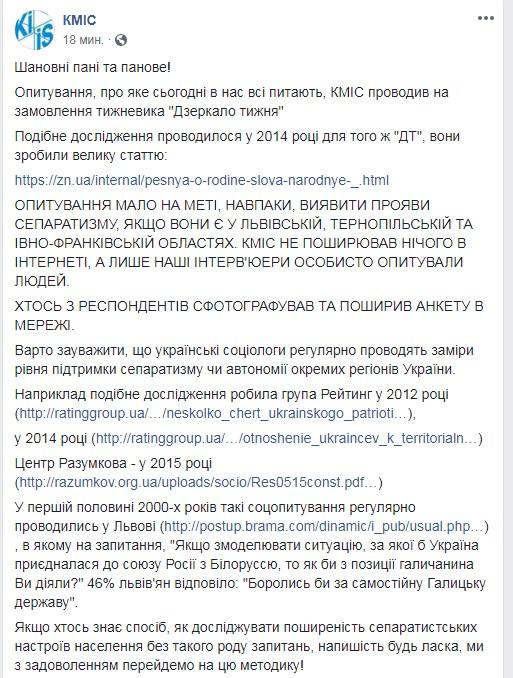 В КМИС прокомментировали опрос о выходе Галичины из Украины