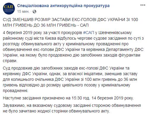 Суд уменьшил залог Насирову до 36 млн гривен