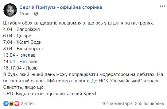 Притула погодився вести дебати Зеленського і Порошенка: українці у захваті