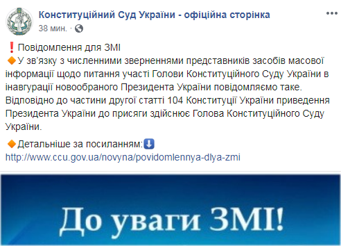 КСУ дал разъяснение по поводу инаугурации Зеленского