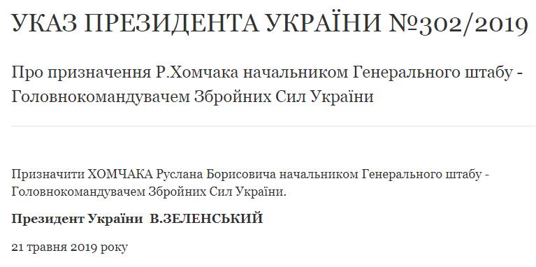 Зеленський призначив нового начальника Генштабу