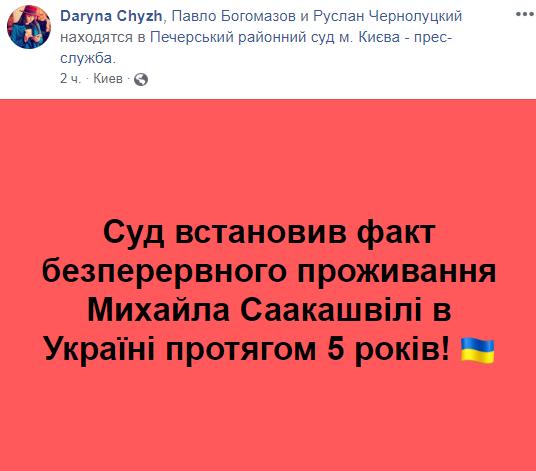 Суд установил непрерывное проживание Саакашвили в Украине