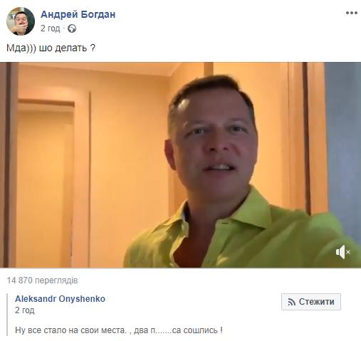 Це дно: Андрій Богдан потрапив у скандал через Ляшка
