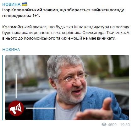 """Коломойский присмотрел себе должность на """"1+1"""": все подробности"""